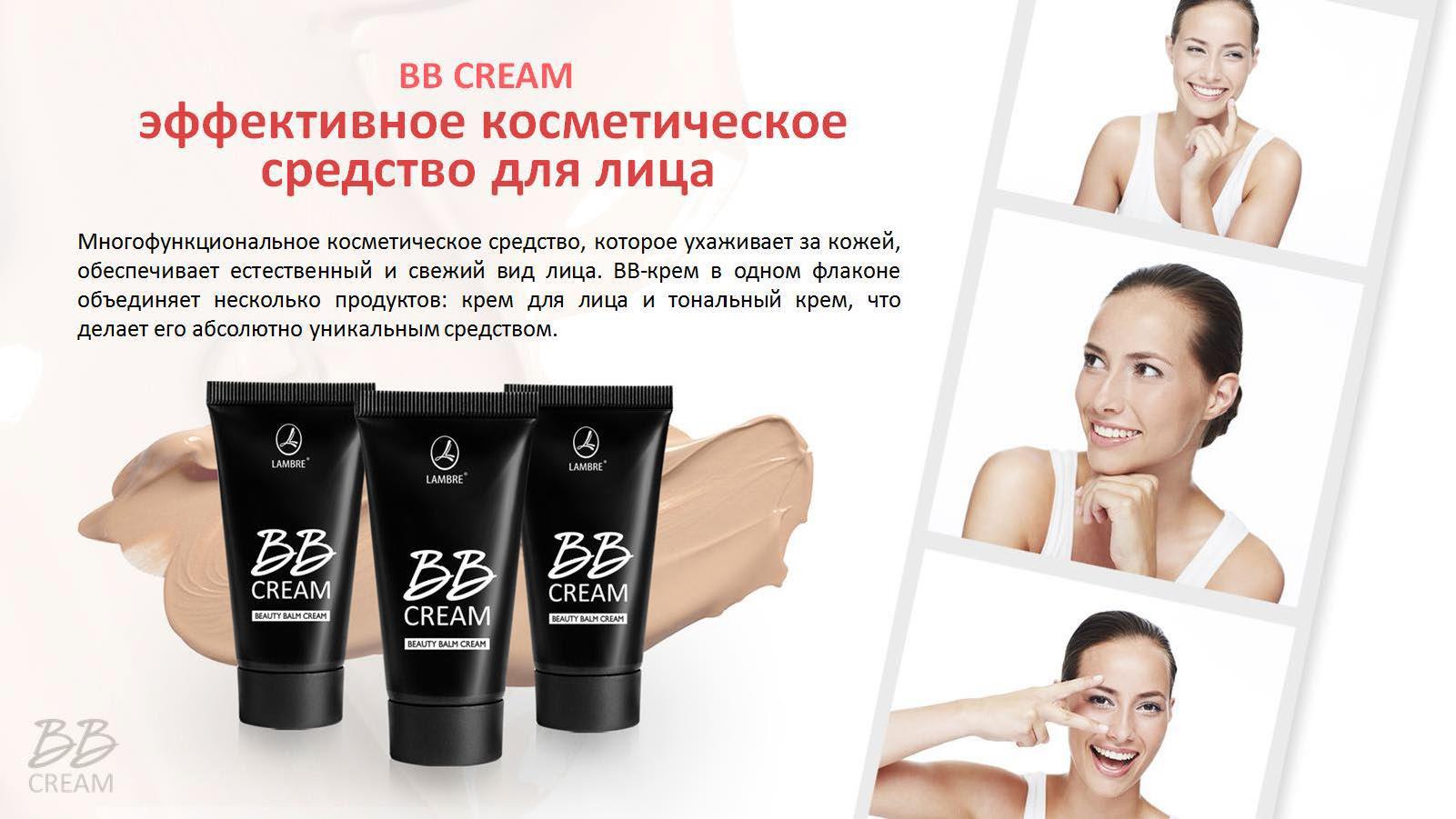 Где купить косметику ламбре купить крымскую косметику в интернет